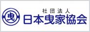 日本曳家協会