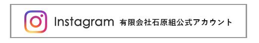 株式会社石原組インスタグラム公式アカウント