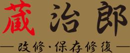 蔵次郎 -蔵の改修・保存修復-