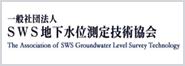 sws地下水位測定技術協会
