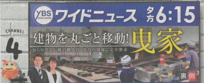 YBSワイドニュース 「曳家」 建物を丸ごと移動! 知られざる伝統の職人技 迫力の現場に完全密着