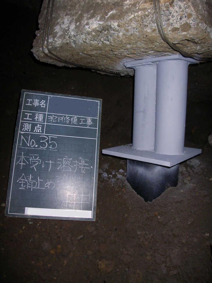 沈下修正鋼管圧入工法