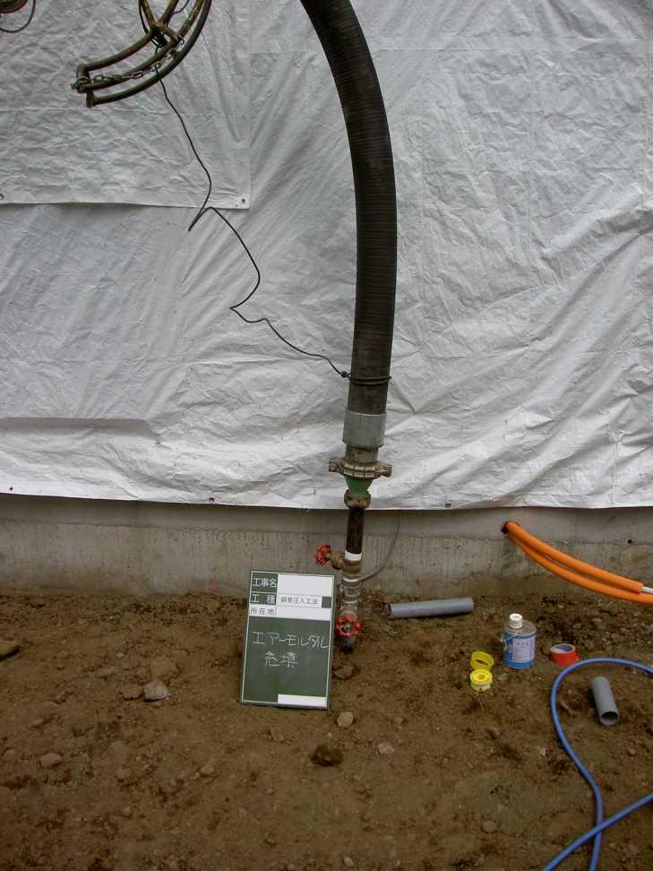 鋼管圧入工法充填埋め戻し写真