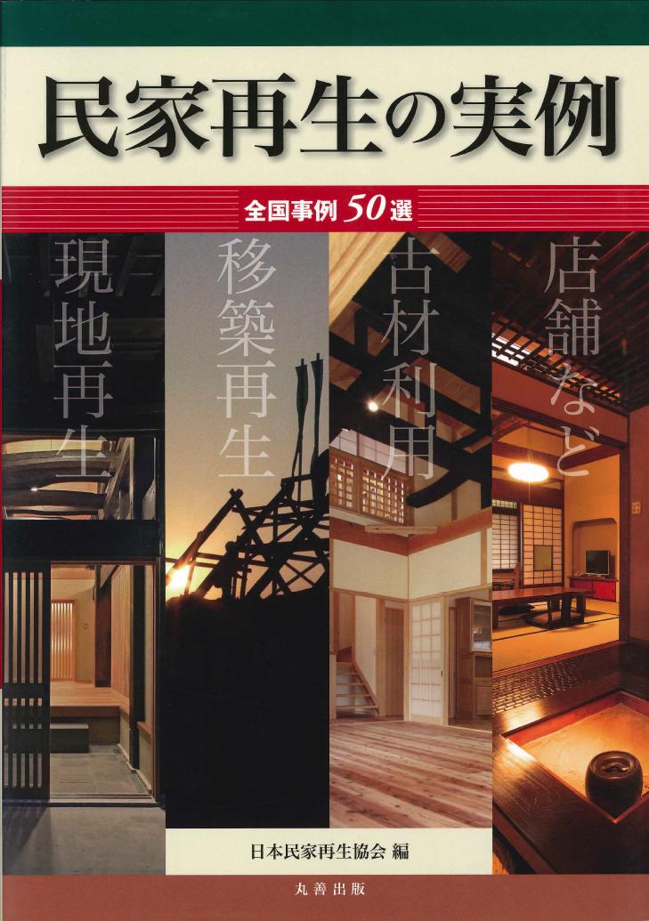 『民家再生の実例』2009.1.30