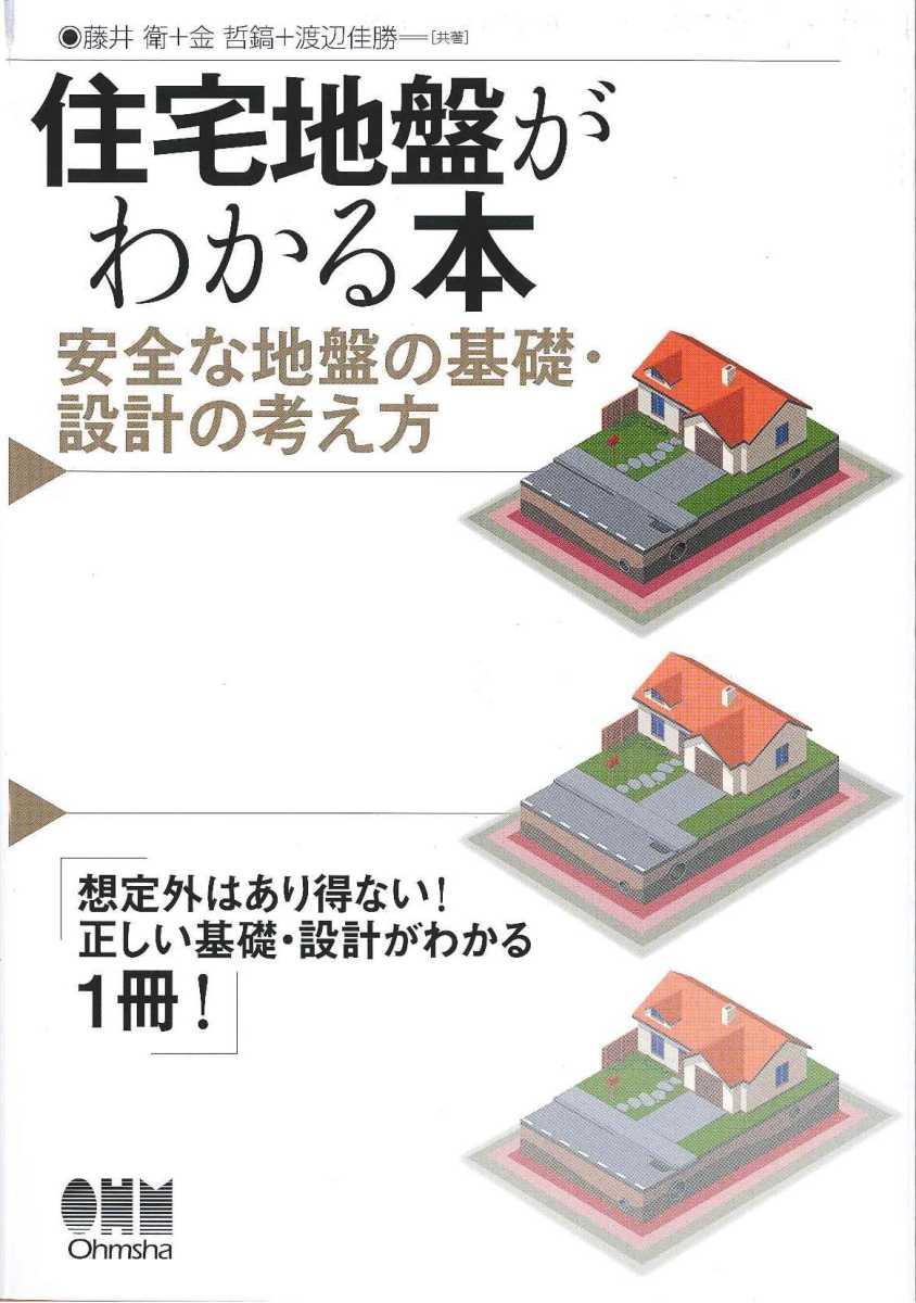 『住宅地盤がわかる本』2014.10.10