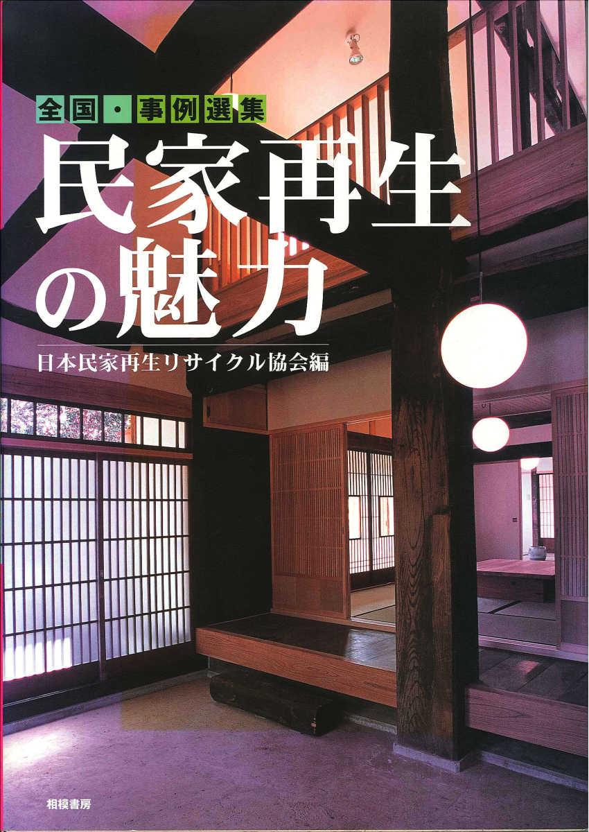 『民家再生の魅力 日本民家再生リサイクル協会編』2003.9.20