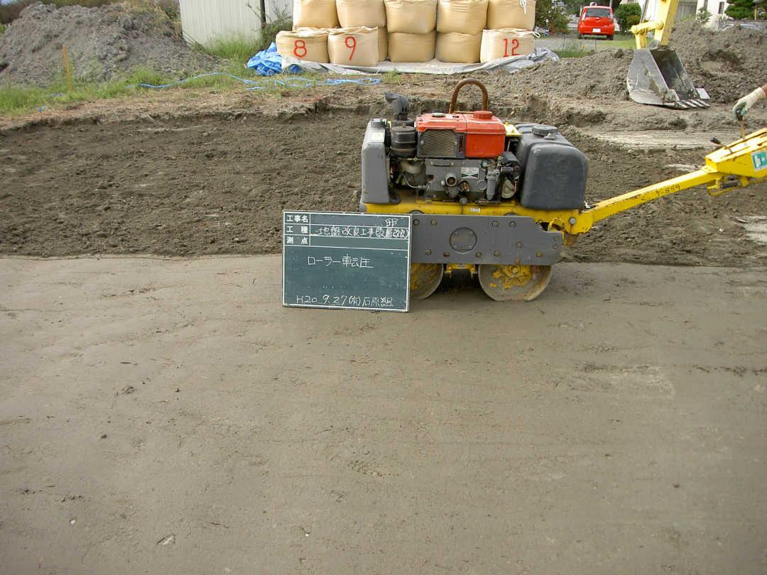 表層地盤改良工法ローラー転圧