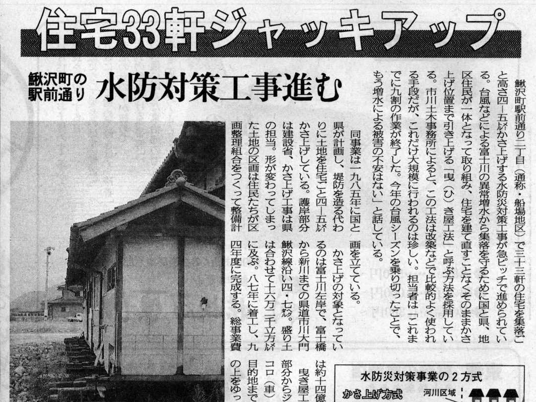 山梨日日新聞1993.10.17