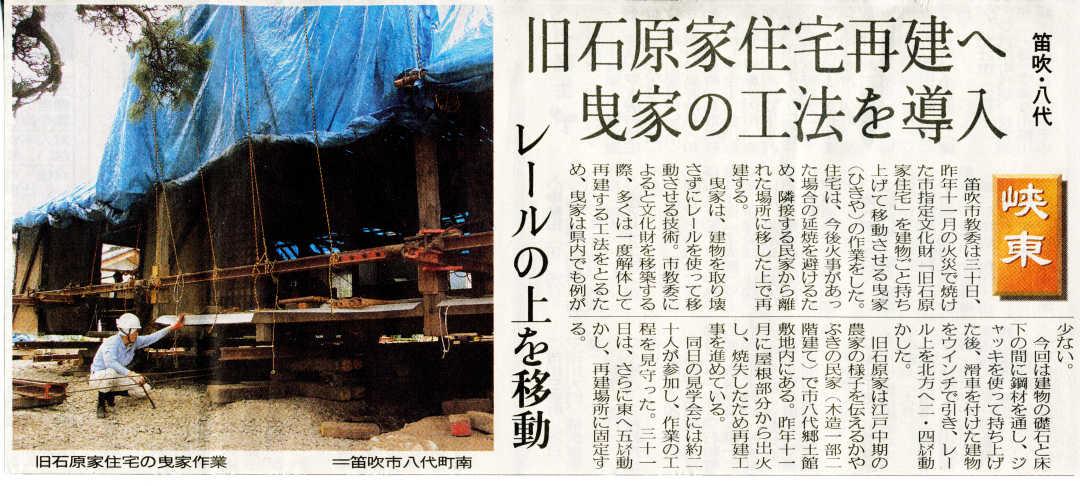 山梨日日新聞2007.8.31