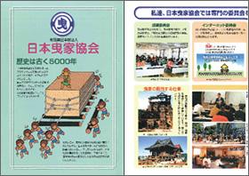 日本曳家協会パンフレット
