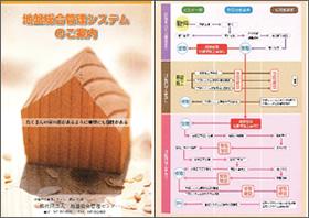 地盤総合管理システムパンフレット