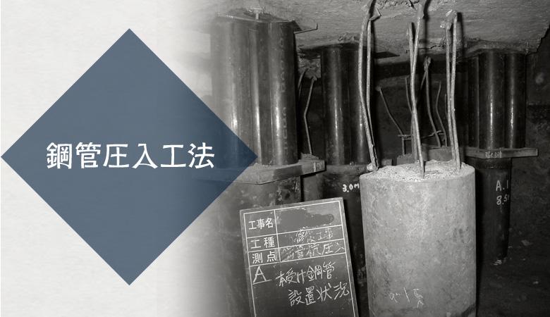 鋼管圧入工法