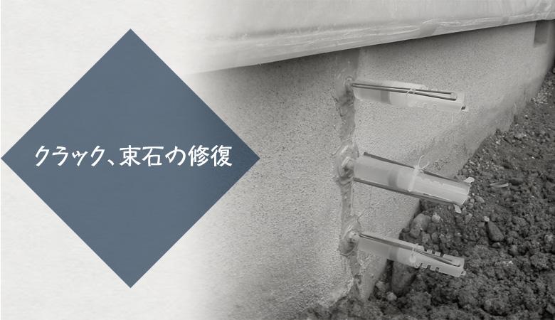 クラック、束石の修復