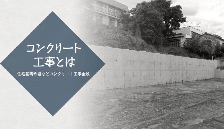 コンクリート工事 施工事例
