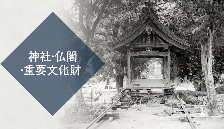 神社・仏閣・重要文化財