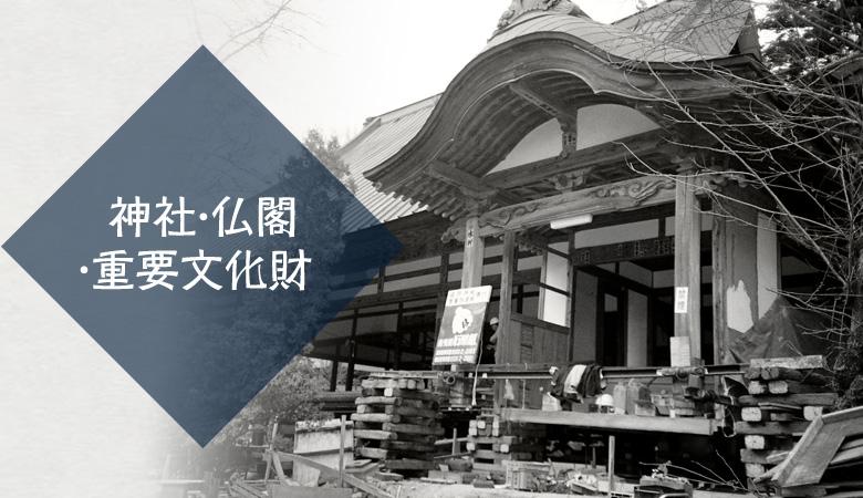 嵩上げ 神社仏閣重要文化財施工例