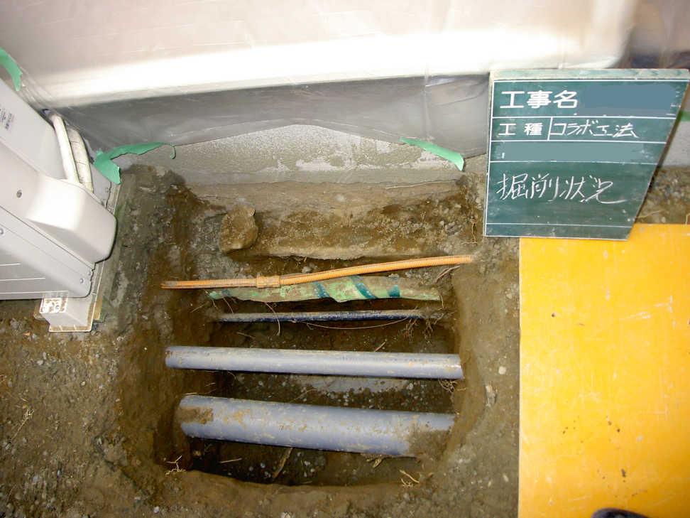 沈下修正コラボ工法